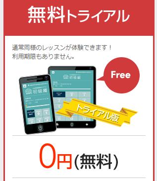 30日間英語脳育成プログラム・無料トライアル.PNG